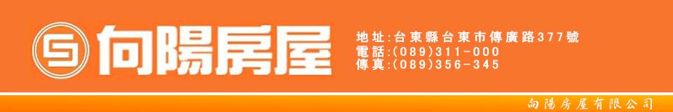 台灣房屋-台東特許加盟店